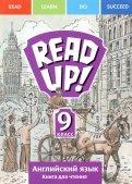 Английский язык. Read Up! Почитай! Книга для чтения для 9 кл. общеобразовательных учреждений