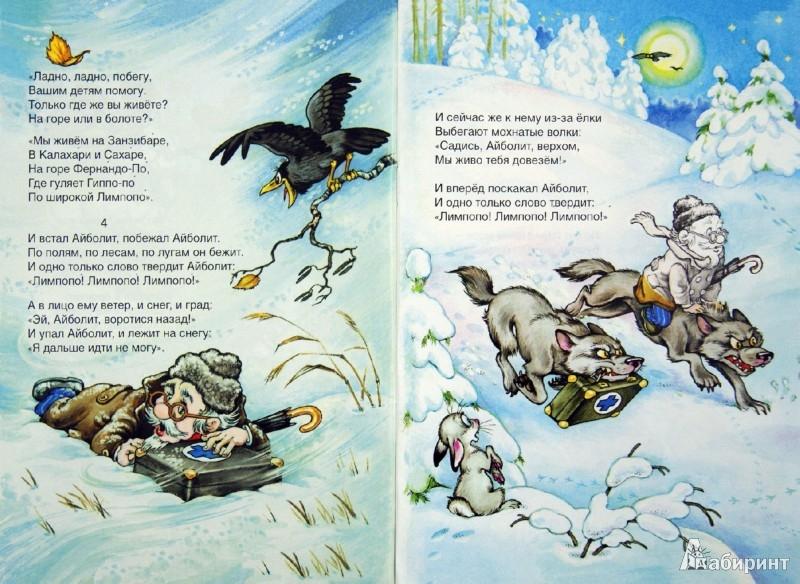 Иллюстрация 1 из 5 для Айболит - Корней Чуковский | Лабиринт - книги. Источник: Лабиринт