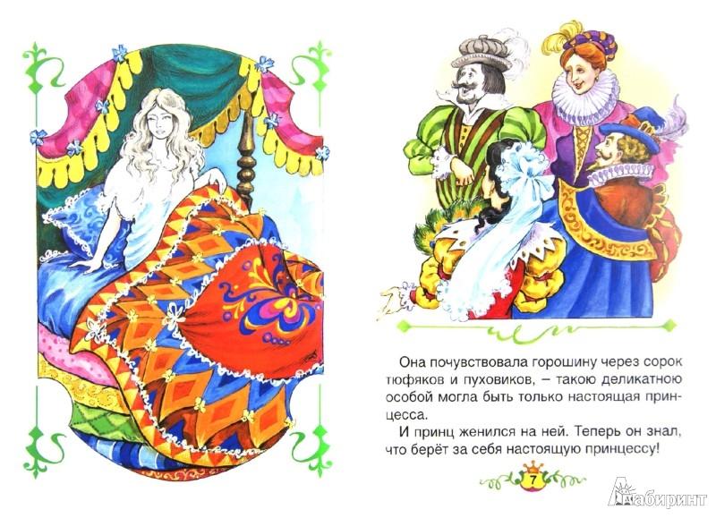 Иллюстрация 1 из 15 для Принцесса на горошине - Ханс Андерсен | Лабиринт - книги. Источник: Лабиринт