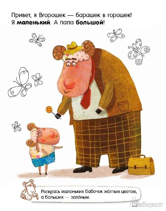 Иллюстрация 1 из 13 для Вгорошек и противоположности. Многоразовая развивающая раскраска - Анна Никольская | Лабиринт - книги. Источник: Лабиринт