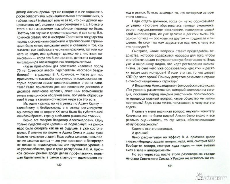 Иллюстрация 1 из 6 для Крючков. КГБ накануне путча - Варенников, Павлов, Янаев | Лабиринт - книги. Источник: Лабиринт