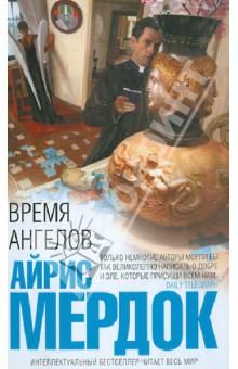 Обложка книги Время ангелов, Мердок Айрис