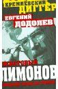 Додолев Евгений Юрьевич Неистовый Лимонов. Большой поход на Кремль