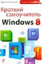 Макарский Дмитрий Дмитриевич Краткий самоучитель Windows 8 антивирус windows 8 1