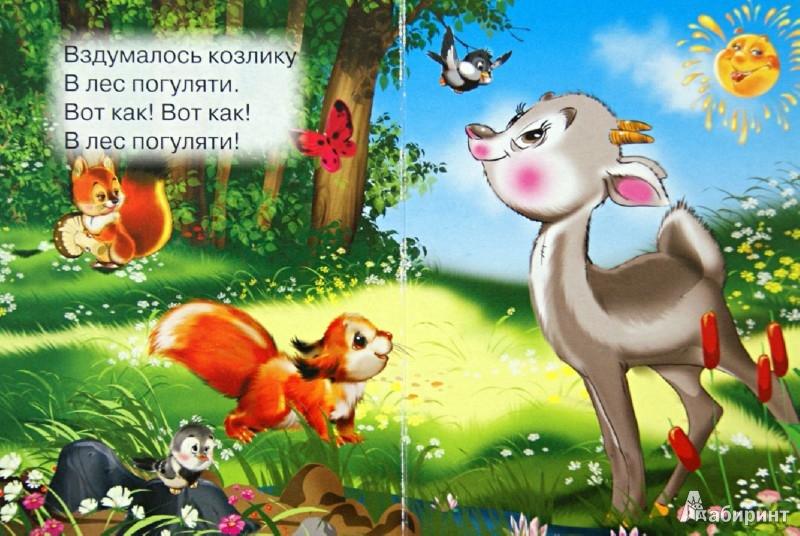 Иллюстрация 1 из 11 для Серенький козлик | Лабиринт - книги. Источник: Лабиринт