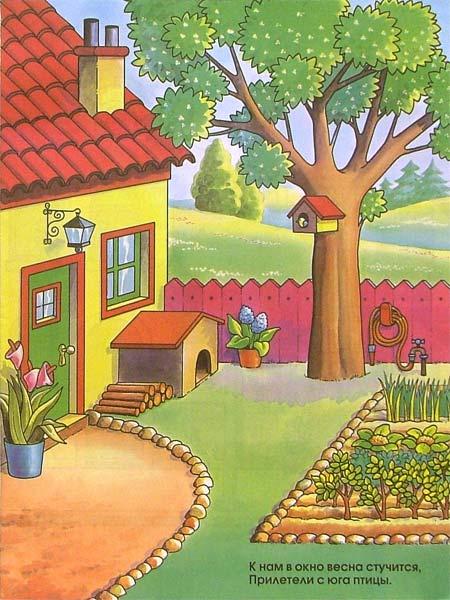 Иллюстрация 1 из 20 для Весна. Живые картины - Екатерина Карганова | Лабиринт - книги. Источник: Лабиринт