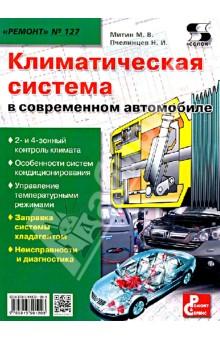 Выпуск 127. Климатическая система в современном автомобиле