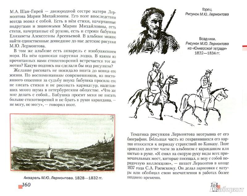 Иллюстрация 1 из 7 для Литература. Учебник для 6 класса общеобразовательных учреждений. В 2 частях (+CD) ФГОС - Геннадий Меркин   Лабиринт - книги. Источник: Лабиринт