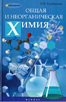 Общая и неорганическая химия. Учебное пособие