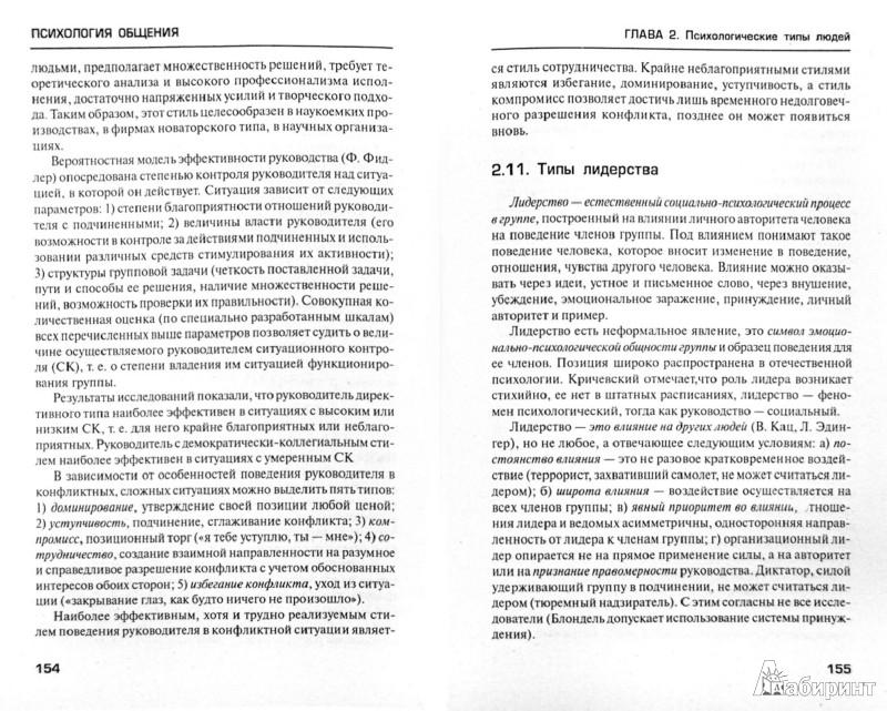 Иллюстрация 1 из 7 для Психология общения. Учебник - Столяренко, Самыгин   Лабиринт - книги. Источник: Лабиринт