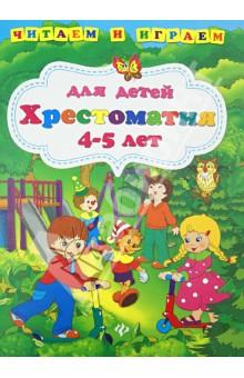Хрестоматия для детей 4-5 лет