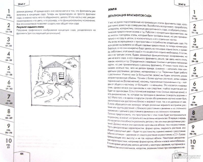 Иллюстрация 1 из 18 для 10 этапов проектирования малого сада - Александр Сапелин   Лабиринт - книги. Источник: Лабиринт