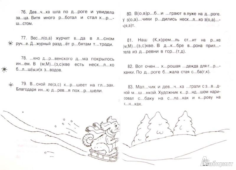 Иллюстрация 1 из 12 для Все словарные слова. 1-2 классы - Узорова, Нефедова | Лабиринт - книги. Источник: Лабиринт