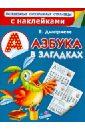 Дмитриева Валентина Геннадьевна Азбука в загадках валентина бычкова азбука в загадках и картинках
