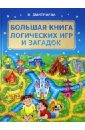 Дмитриева Валентина Геннадьевна Большая книга логических игр и загадок отсутствует большая книга логических игр и загадок