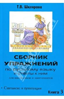 Сборник упражнений по русскому языку и ответы к ним для школьников и абитуриентов. Книга 3