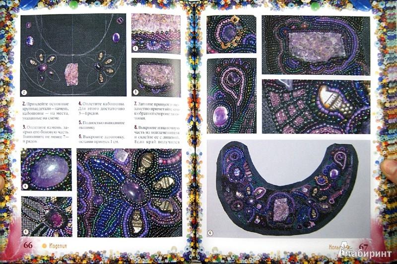 Иллюстрация 1 из 19 для Плетение из бисера и бусин - Елена Мруз | Лабиринт - книги. Источник: Лабиринт
