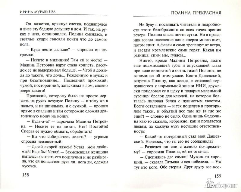 Иллюстрация 1 из 7 для Полина Прекрасная - Ирина Муравьева | Лабиринт - книги. Источник: Лабиринт