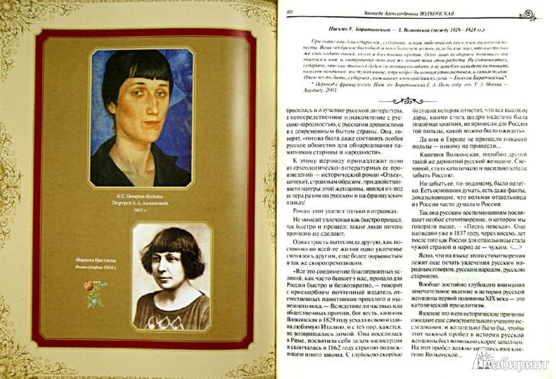 Иллюстрация 1 из 23 для Знаменитые женщины России. Иллюстрированное издание   Лабиринт - книги. Источник: Лабиринт
