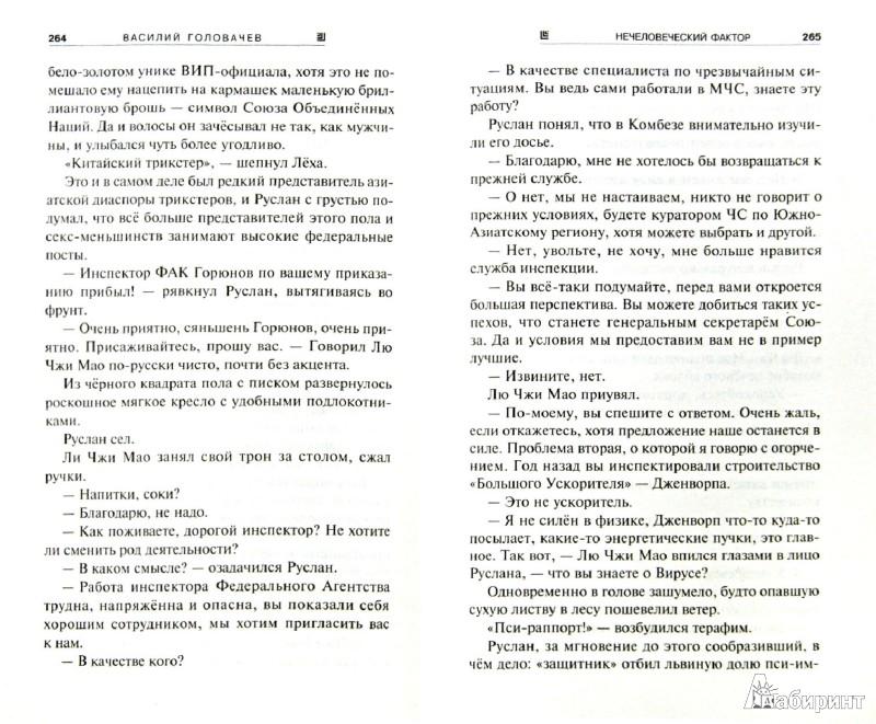 Иллюстрация 1 из 23 для Нечеловеческий фактор - Василий Головачев | Лабиринт - книги. Источник: Лабиринт