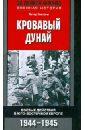 Гостони Петер Кровавый Дунай. Боевые действия в Юго-Восточной Европе. 1944-1945