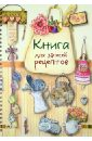 Книга для записей рецептов мусульманка на кухне книга для записи удачные рецепты для душевной и телесной чистоты