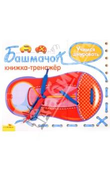 Учимся шнуровать. Башмачок. Развивающая игра медицинские карты история развития ребенка