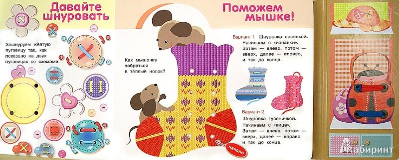 Иллюстрация 1 из 6 для Учимся шнуровать. Башмачок. Развивающая игра   Лабиринт - игрушки. Источник: Лабиринт