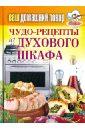 Кашин Сергей Павлович Ваш домашний повар. Чудо-рецепты из духового шкафа