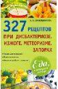 Синельникова А. 327 рецептов при дисбактериозе, изжоге, метеоризме, запорах