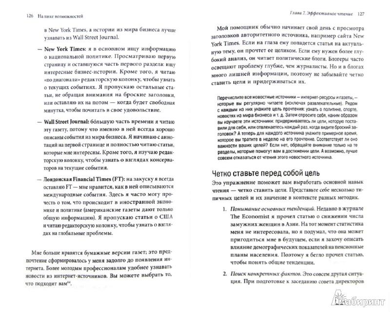 Иллюстрация 1 из 10 для На пике возможностей. Правила эффективности профессионалов - Роберт Поузен | Лабиринт - книги. Источник: Лабиринт