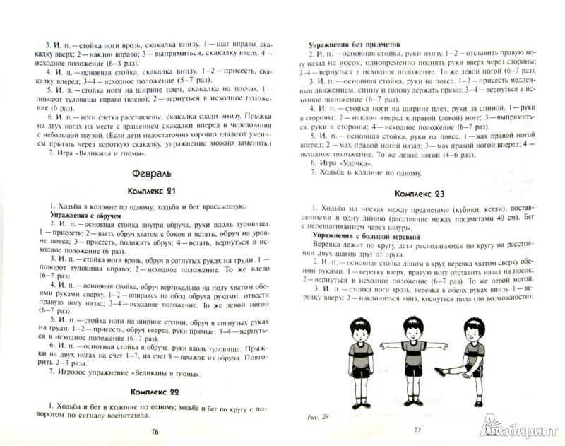 Иллюстрация 1 из 4 для Оздоровительная гимнастика. Комплексы упражнений для детей 3-7 лет - Людмила Пензулаева | Лабиринт - книги. Источник: Лабиринт