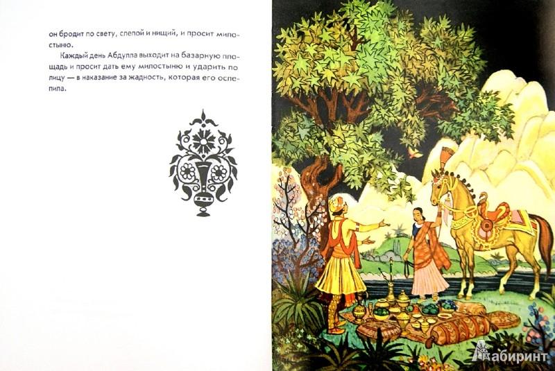 Иллюстрация 1 из 38 для Сказки народов Азии. В 3-х книгах. Книга 1. Сказки Индии | Лабиринт - книги. Источник: Лабиринт