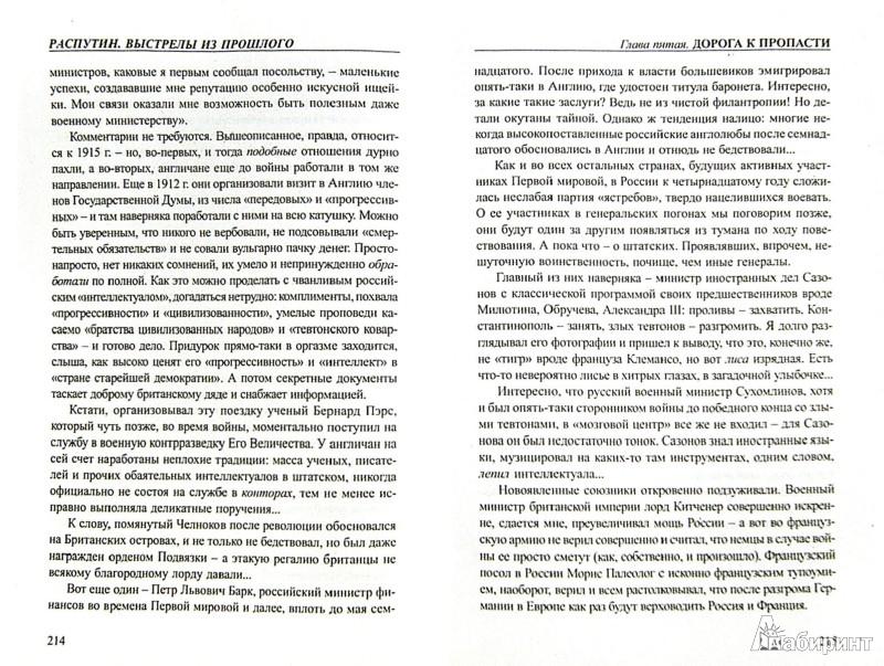 Иллюстрация 1 из 4 для Распутин. Выстрелы из прошлого - Александр Бушков | Лабиринт - книги. Источник: Лабиринт
