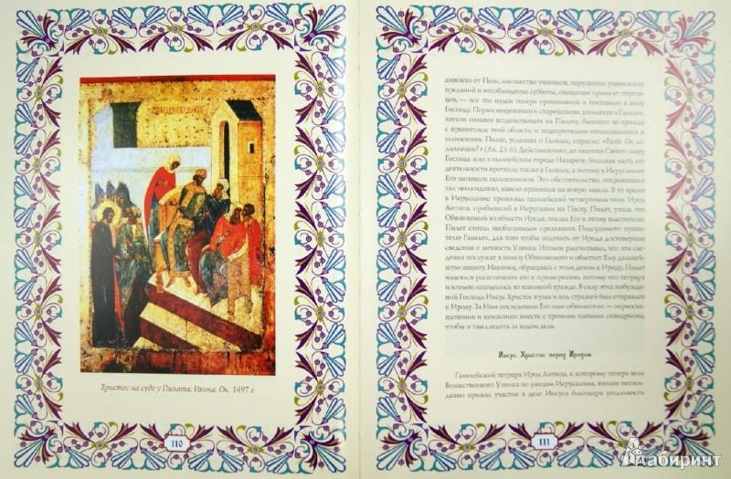 Иллюстрация 1 из 12 для Светлый праздник Пасхи - Александр Казакевич | Лабиринт - книги. Источник: Лабиринт