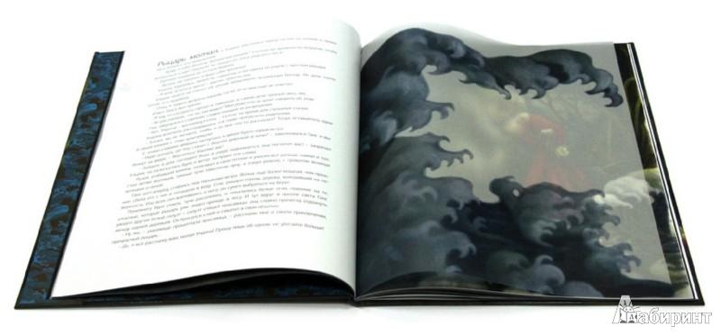 Иллюстрация 1 из 12 для Ундина - Бенжамен Лакомб | Лабиринт - книги. Источник: Лабиринт