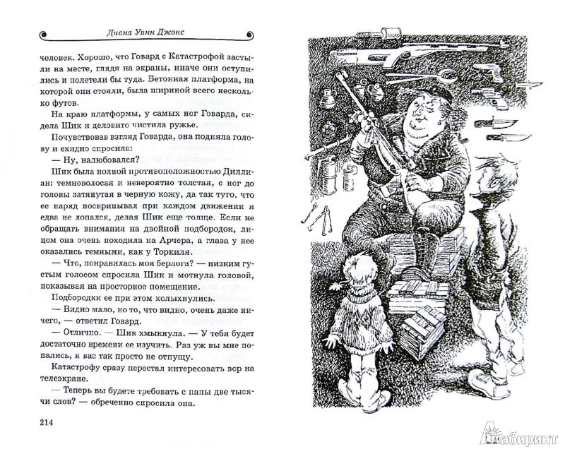 Иллюстрация 1 из 25 для Ловушка для волшебников - Диана Джонс | Лабиринт - книги. Источник: Лабиринт