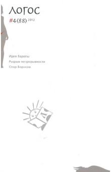 Философско-литературный журнал Логос №4 (88) 2012
