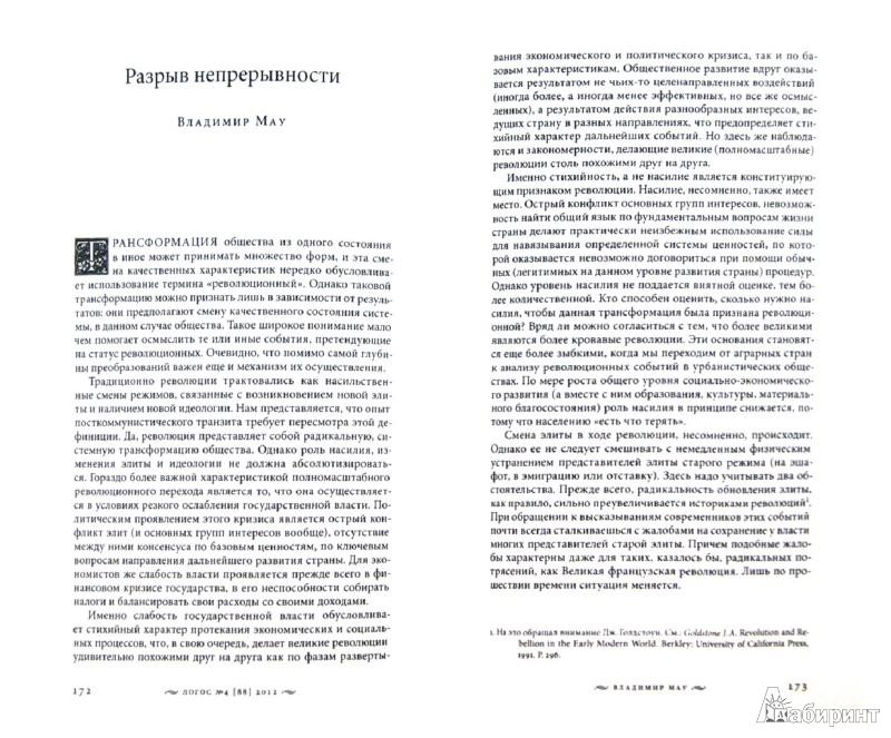Иллюстрация 1 из 2 для Философско-литературный журнал Логос №4 (88) 2012 | Лабиринт - книги. Источник: Лабиринт