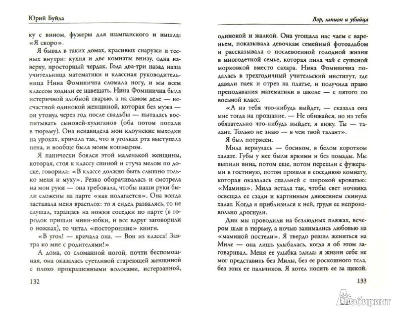 Иллюстрация 1 из 6 для Вор, шпион и убийца - Юрий Буйда | Лабиринт - книги. Источник: Лабиринт