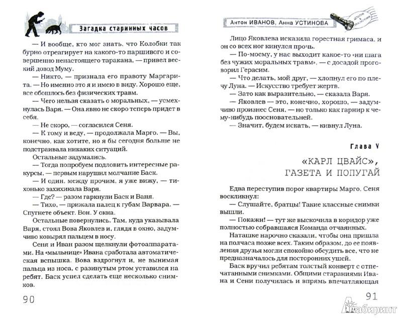 Иллюстрация 1 из 6 для Загадка старинных часов - Иванов, Устинова | Лабиринт - книги. Источник: Лабиринт