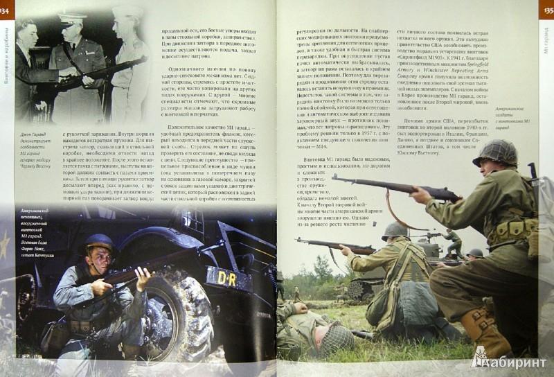 Иллюстрация 1 из 9 для Огнестрельное оружие мира - Дмитрий Алексеев | Лабиринт - книги. Источник: Лабиринт