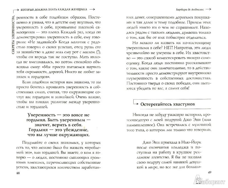 Иллюстрация 1 из 24 для Секреты уверенности, которые должна знать каждая женщина - Барбара Анджелис   Лабиринт - книги. Источник: Лабиринт