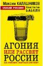 Калашников Максим, Бабкин Константин Агония или рассвет России. Как отменить смертный приговор?