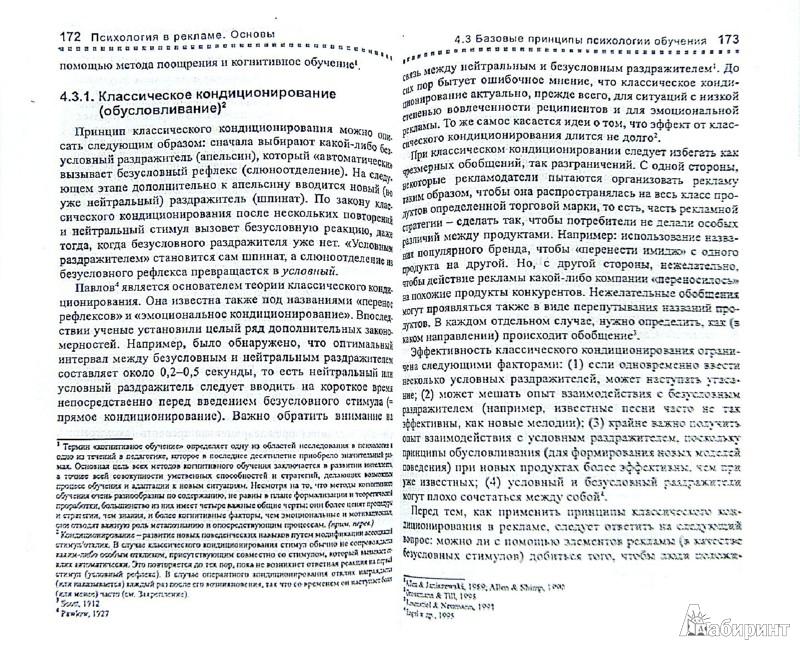 Иллюстрация 1 из 3 для Психология маркетинга и рекламы - Клаус Мозер | Лабиринт - книги. Источник: Лабиринт