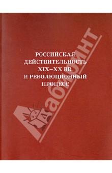Российская действительность XIX-XX вв. и революционный процесс утерянные земли россии xix–xx вв
