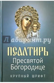 Псалтирь Пресвятой Богородице. Крупный шрифт псалтирь на церковно славянском языке старославянский шрифт