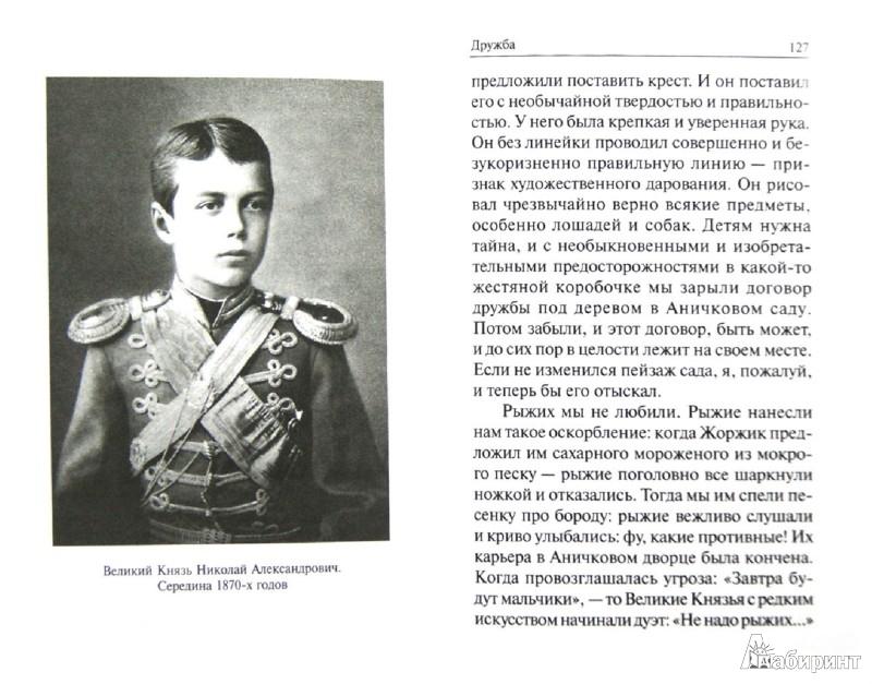 Иллюстрация 1 из 11 для Детство императора Николая II - И. Сургучев | Лабиринт - книги. Источник: Лабиринт