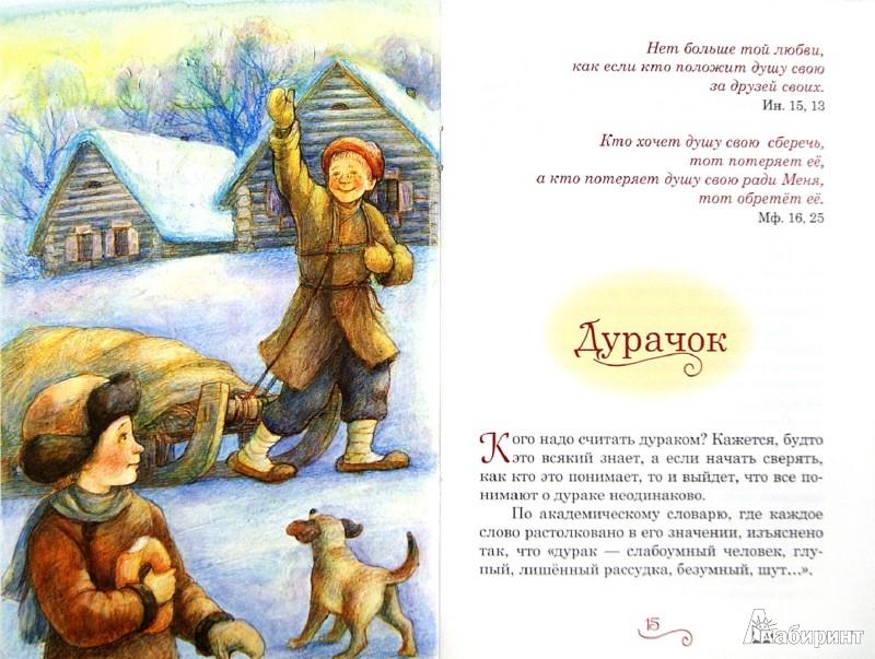 Иллюстрация 1 из 20 для Повесть о богоугодном дровоколе - Николай Лесков | Лабиринт - книги. Источник: Лабиринт