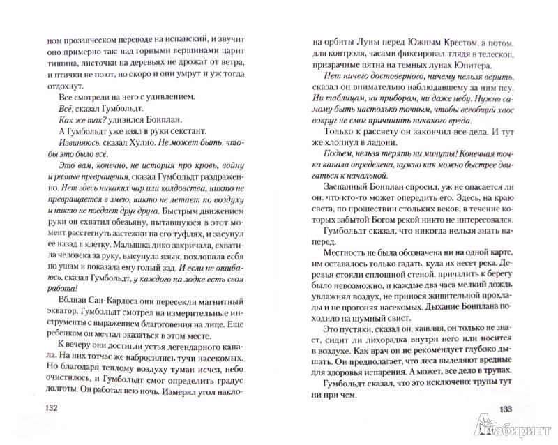 Иллюстрация 1 из 27 для Измеряя мир - Даниэль Кельман | Лабиринт - книги. Источник: Лабиринт
